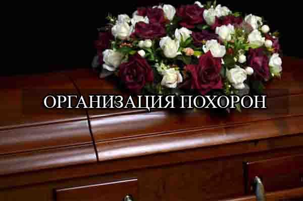 цветы на фоне гроба