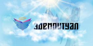 Эдемритуал Ритуальные услуги Уфа