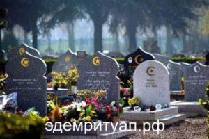 Услуга_Мусульманские_похороны