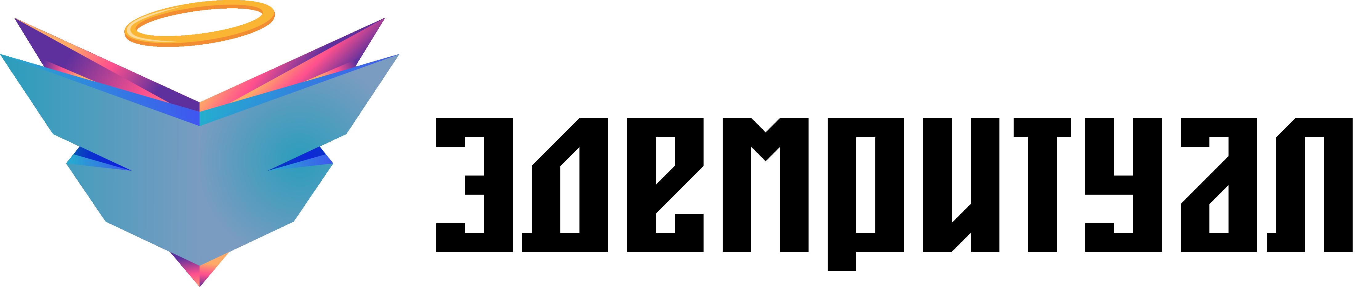 Эдемритуал Логотип ритуальные услуги Уфа, похоронное бюро,организация похорон